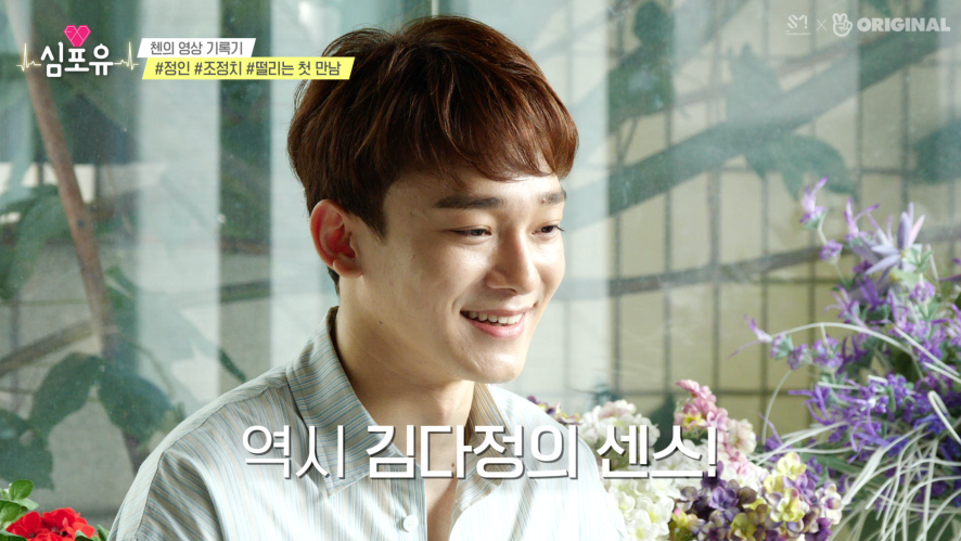 [Heart 4 U  #CHEN] EP02 #Sweet CHEN #Special Guest #My idol
