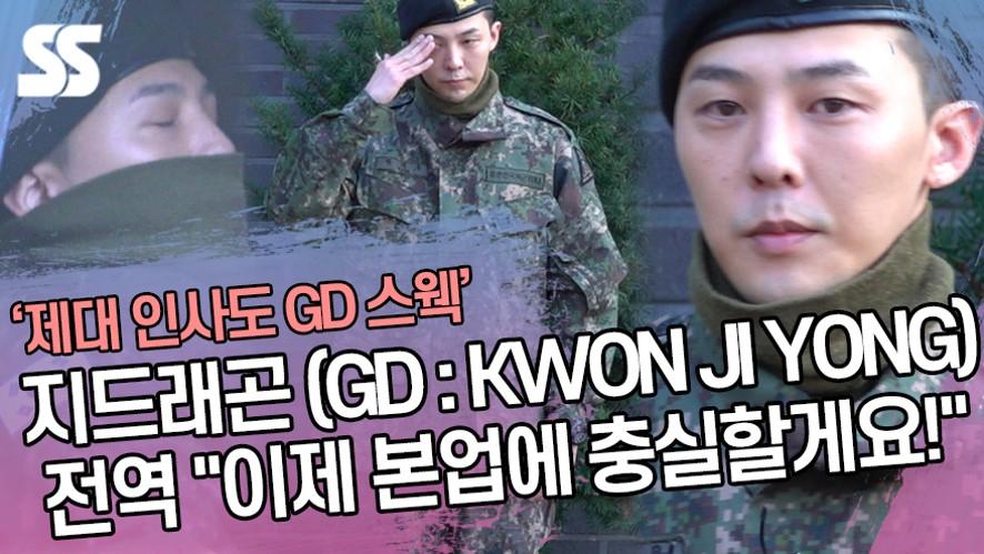 """지드래곤 (GD : KWON JI YONG) 전역 """"이제 본업에 충실할게요!"""""""