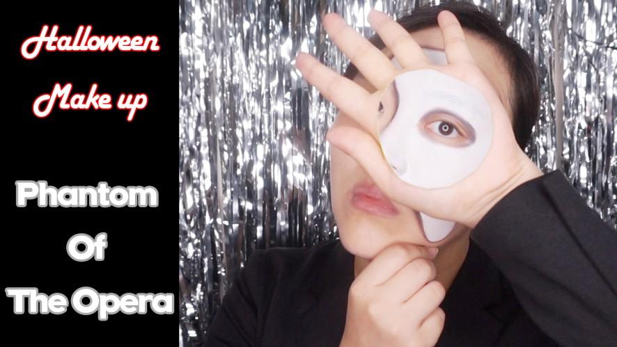 할로윈 메이크업 ㅣ 오페라의 유령 ㅣ Phantom of the operㅣ아무르(Amour)