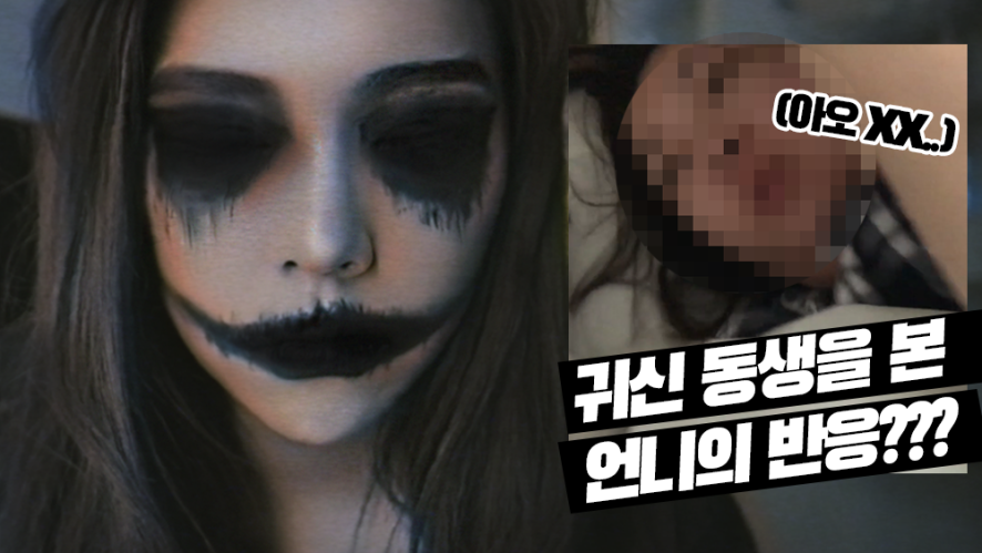 (깜놀주의) 할로윈 귀신 분장을 한 동생, 자다 깬 언니의 반응은?! Halloween Demon Makeup