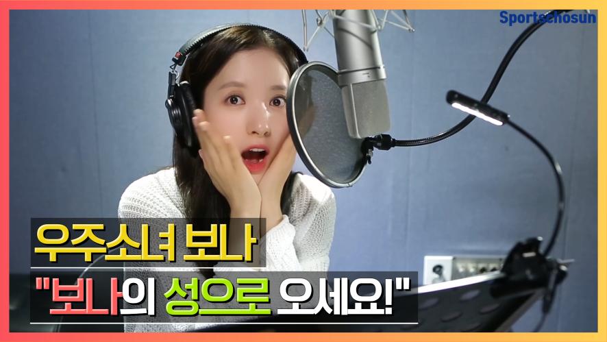 """우주소녀 보나(WJSN BONA) """"보나의 성으로 오세요!"""" (셀럽알람 메이킹)"""