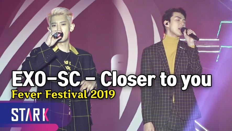 엑소 세훈&찬열, 오빠라고 '부르면 돼' (EXO-SC 'Closer to you' Stage)