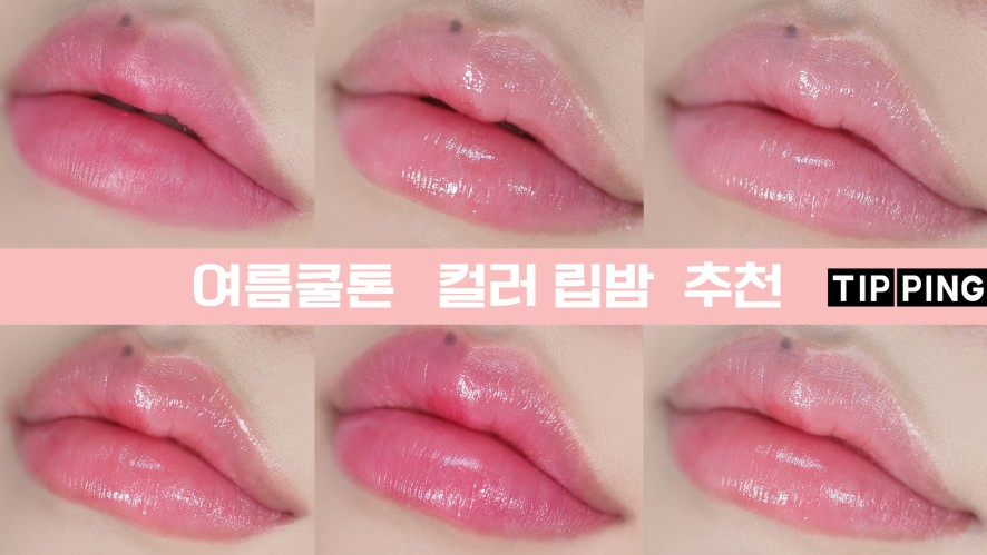 eng / 매일쓰기 좋은 컬러립밤 추천 / Daily Colored Lip Balm Recommendation for Summer Cool Tones l DUM-A