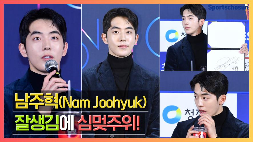 [Full] 남주혁, 잘생김에 심멎주위! (Nam Joohyuk FOCUS ver.)