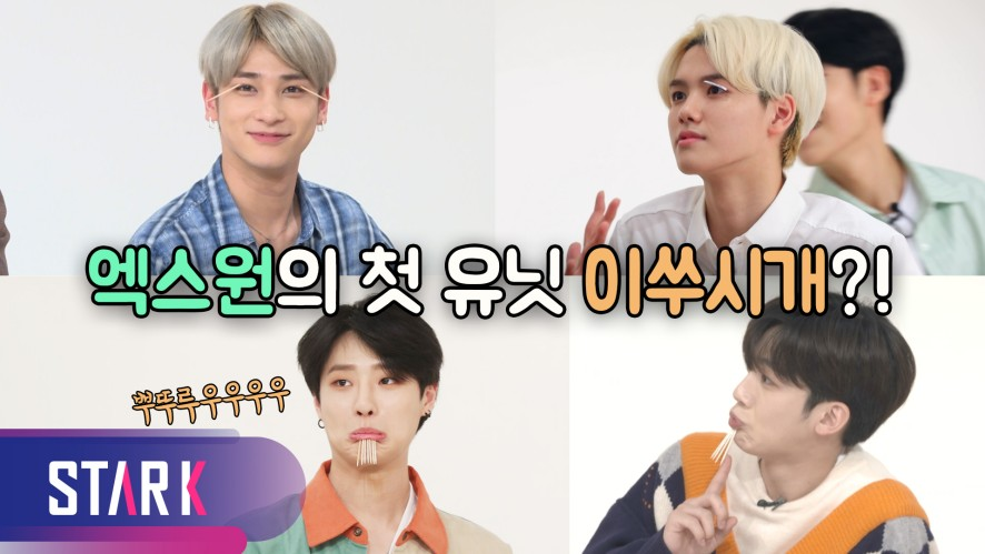 [IDOL LEAGUE] 엑스원 첫 유닛 '이쑤시개'를 공개합니다(The members' cute, sexy and funny moments 4/5)