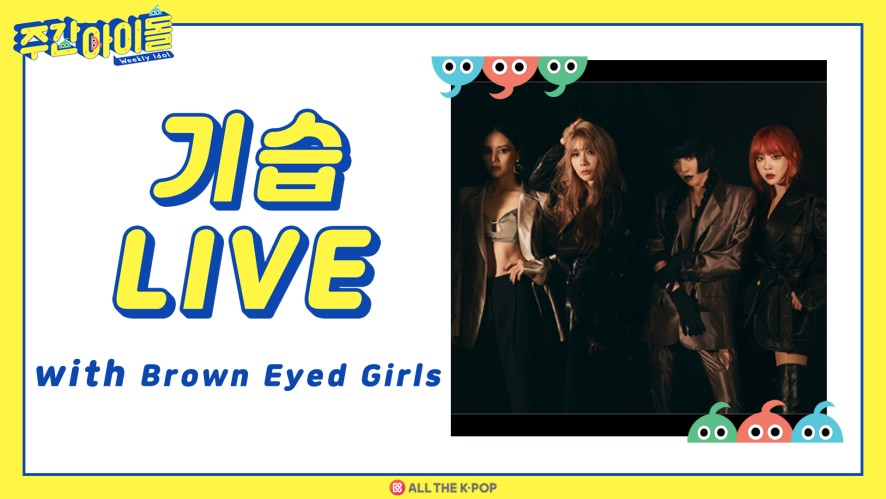 [주간아이돌] 기습 LIVE with Brown Eyed Girls