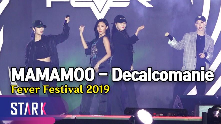 '믿듣맘무' 귀호강하는 마마무 '데칼코마니' (MAMAMOO 'Décalcomanie' Stage)