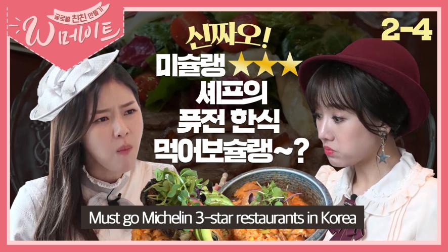 [W MATE EP9] Michellin 3-star restaurants in Korea~!