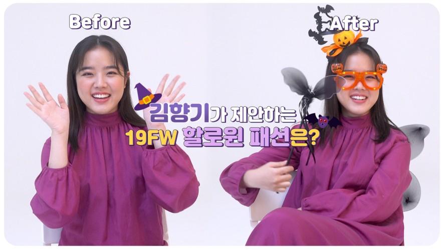 [김향기] 놀이동산에서 이런 분 보시면 아는 척 부탁드립니다 #금지어인터뷰 (Kim Hyang Gi)