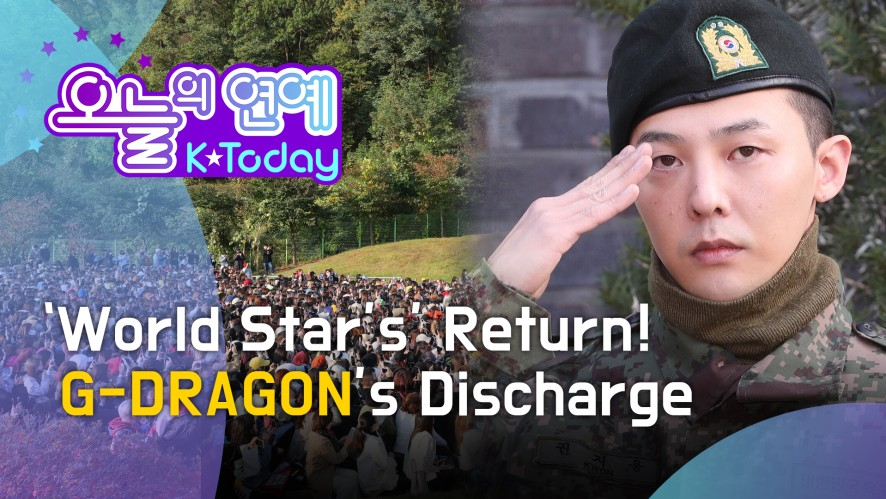 [K Today] 'World Star's' Return! G-Dragon's Discharge (월드스타의 귀환! 지드래곤 전역)