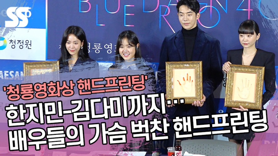 한지민 (HAN JI MIN)-김다미 (KIM DA MI)까지…배우들의 가슴 벅찬 핸드프린팅 ('청룡영화상 핸드