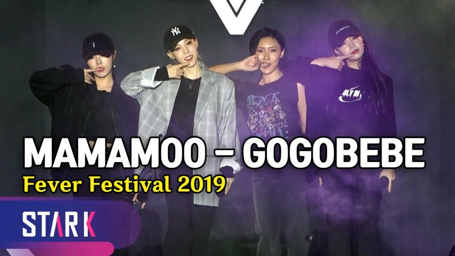 무대 장인 마마무, '고고베베' (MAMAMOO 'Gogobebe' Stage Full cam.)
