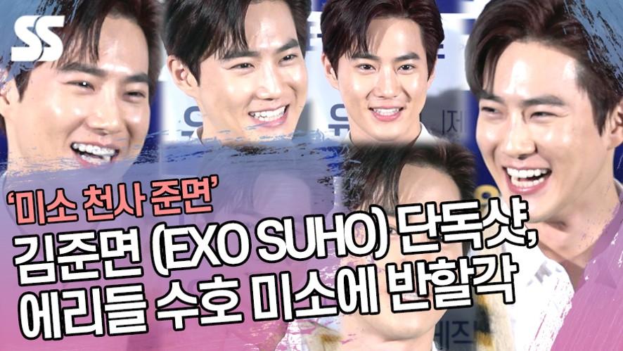 김준면 (엑소 수호 : EXO SUHO) 단독샷, 에리들 수호 미소에 반할각 ('선물' 기자간담회')
