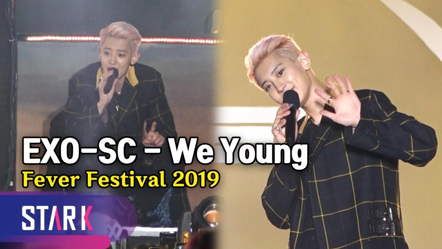떼창 최고♡ 엑소 세훈&찬열 'We Young' (EXO-SC 'We Young' Stage)