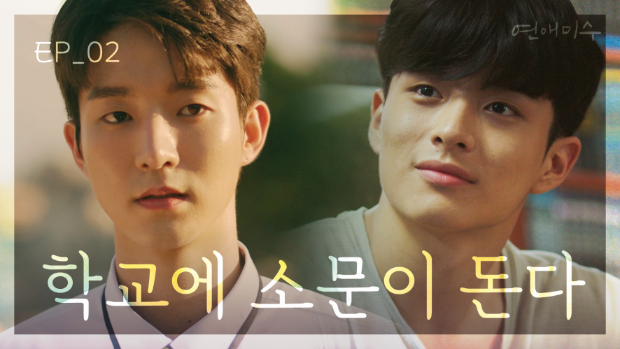 There are rumors on us at school [FAILing in Love] EP02  Because I have someone I like.