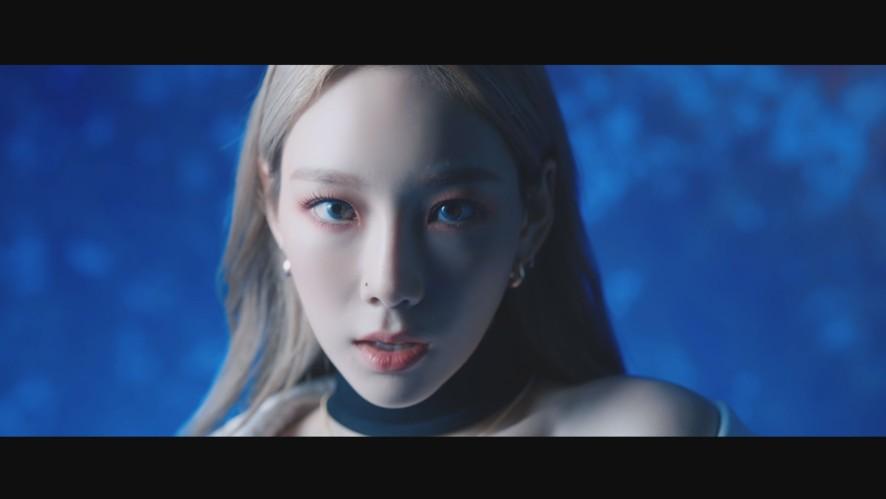 TAEYEON 태연 '불티 (Spark)' MV