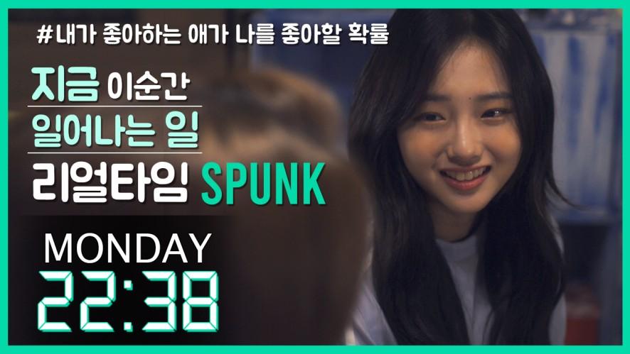 [리얼타임] 지금 이 순간 일어나는 일_웹드라마 SPUNK(스펑크) EP11-2