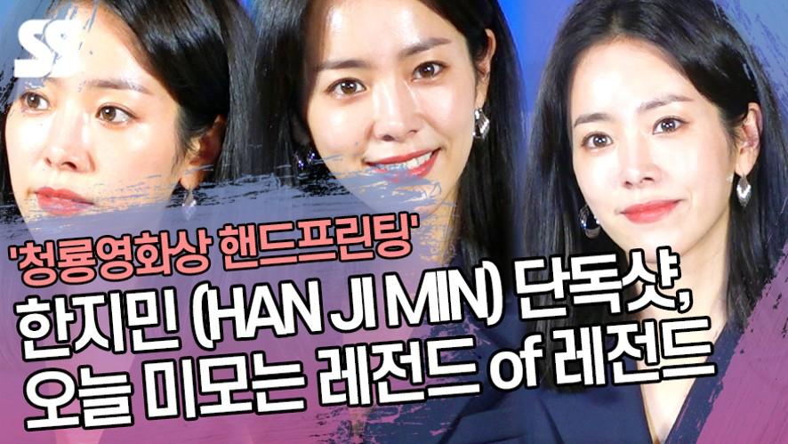 한지민 (HAN JI MIN) 단독샷, 오늘 미모는 레전드 of 레전드 ('청룡영화상 핸드프린팅')