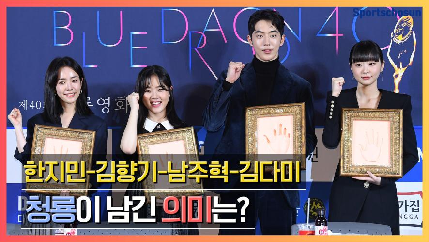 """""""인생 최고의 화양연화""""…한지민→남주혁, 청룡영화상이 남긴 의미"""