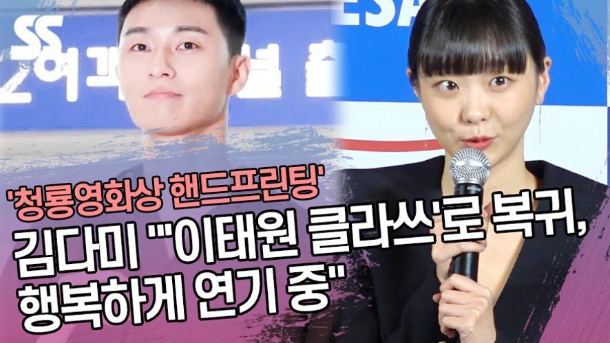 """김다미 (KIM DA MI) """"'이태원 클라쓰'로 복귀, 행복하게 연기 중"""" ('청룡영화상 핸드프린팅')"""