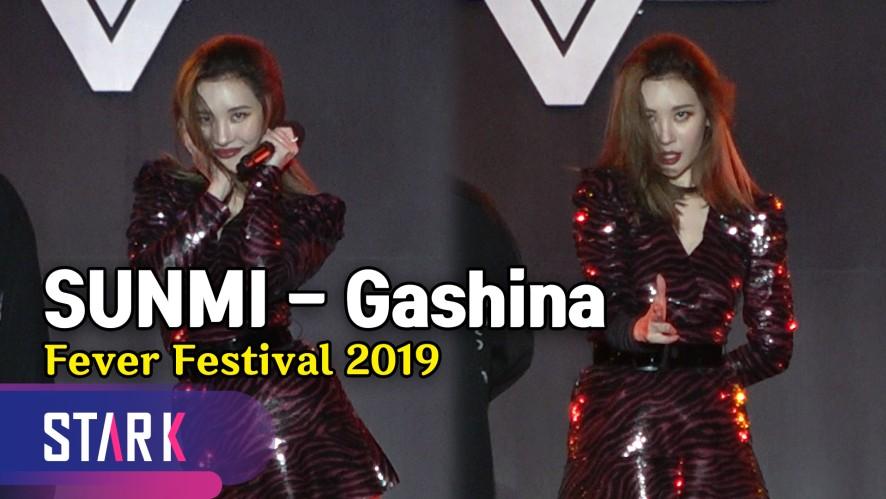 선미 전설의 시작, '가시나' (Sunmi 'Gashina' Stage)