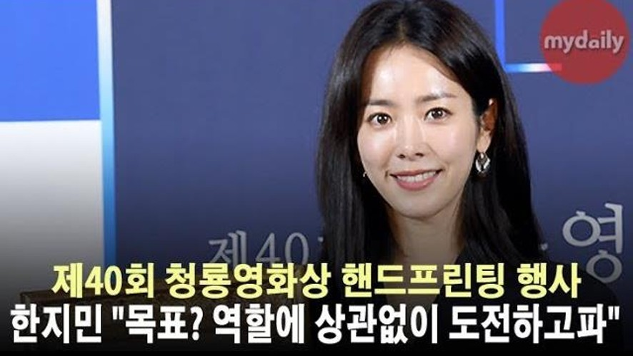 """[한지민:Han Ji min] """"역할에 상관없이 새로운 것에 도전하고파"""""""
