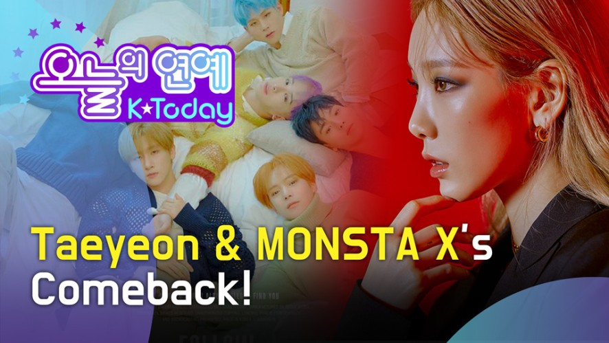 [K Today] Taeyeon & MONSTA X's comeback!(태연&몬스타엑스 화려하게 컴백)