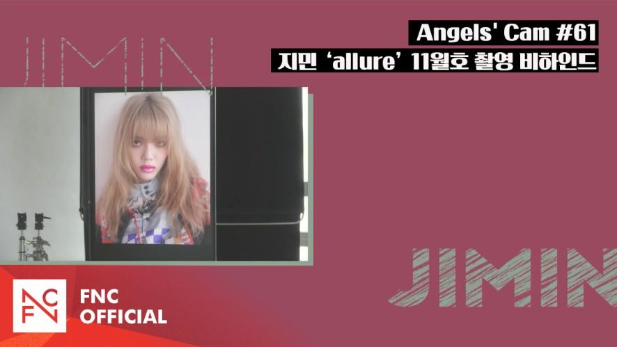 Angels' Cam #61 : 지민 'allure' 11월호 촬영 비하인드