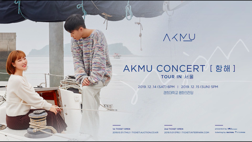 AKMU - [항해] TOUR IN 서울 MESSAGE from AKMU