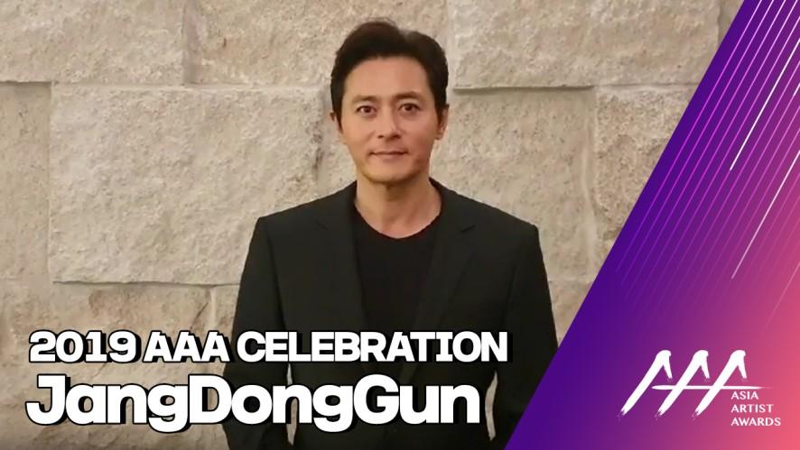 ★2019 Asia Artist Awards (2019 AAA) Actor 장동건(JANG DONG-GUN)★
