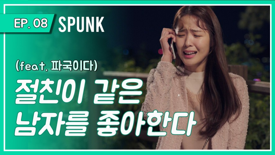 If I knew, I wouldn't have done it_web drama SPUNK EP08. My friend and I like the same guy