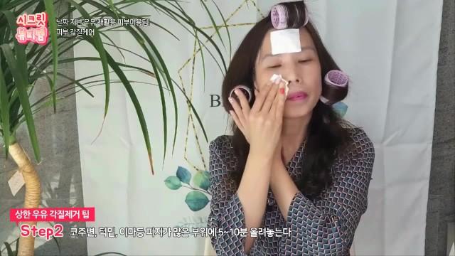 [1분팁] 얼굴 각질 제거 방법 피지제거법 상한 우유로 셀프 피부케어하기~