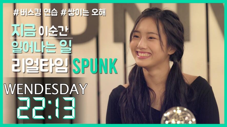 [리얼타임] 지금 이 순간 일어나는 일_웹드라마 SPUNK(스펑크) EP11-4