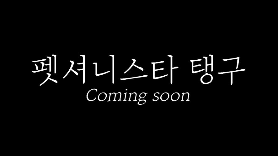 [펫셔니스타 탱구│Petionista Taengoo] Teaser