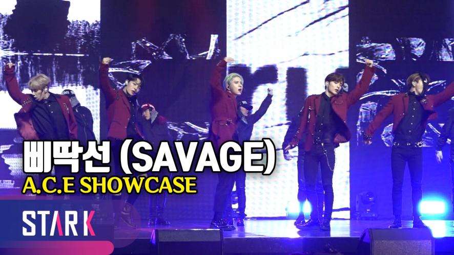 에이스, 정의로운 괴짜들의 '삐딱선' 타는 무대 (Title Song 'SAVAGE', A.C.E SHOWCASE)