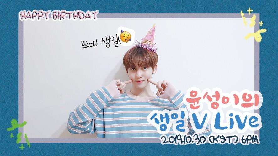 [woollim rookie] 윤성아 생일 축하해🎉❤