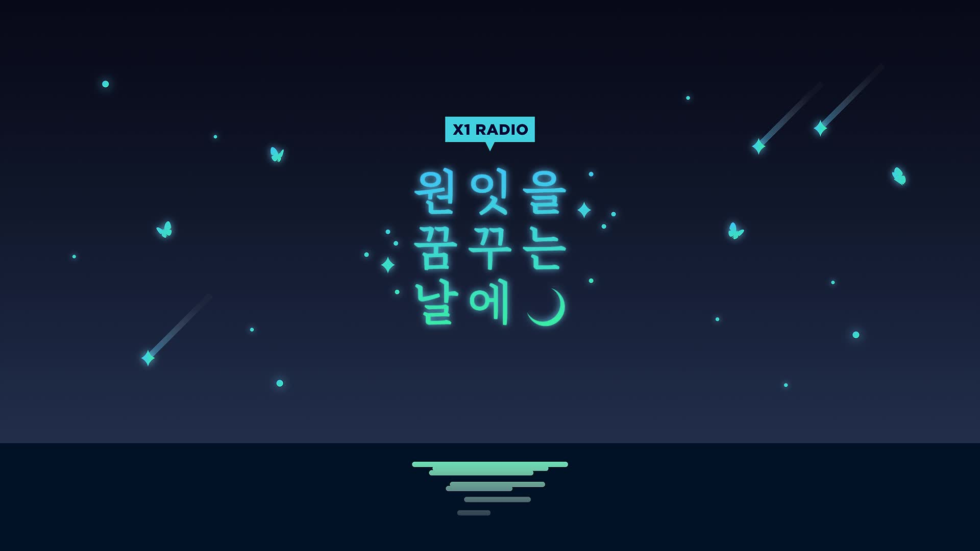 [X1 RADIO] '원잇을 꿈꾸는 날에' EP.1 - 프롤로그