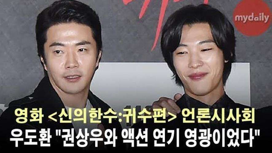 """[우도환:Woo Do hwan] """"권상우와 액션연기 영광, 코미디도 배우고파"""""""