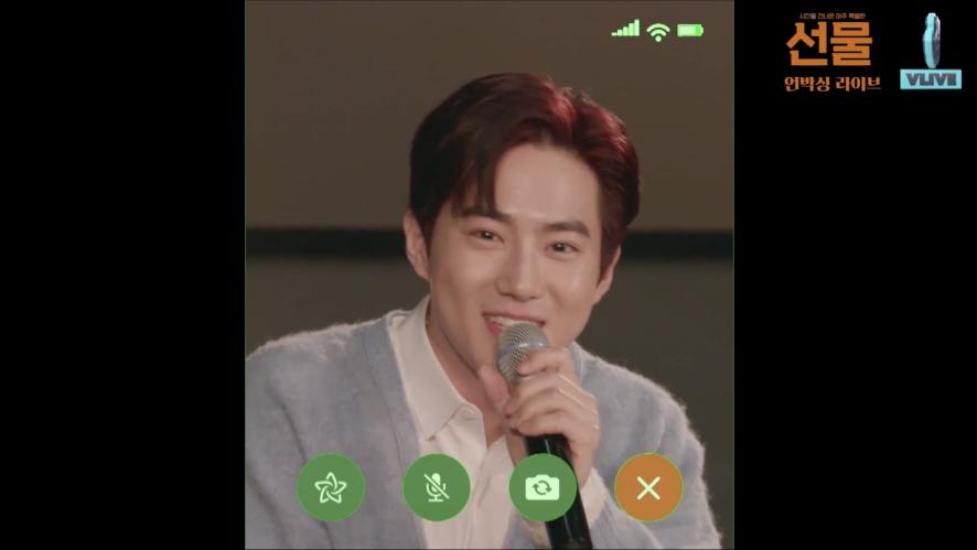 [FULL] 신하균 x 수호의 선물 언박싱 라이브! / HAKYUN SHIN x SUHO, <THE PRESENT> UNBOXING LIVE!