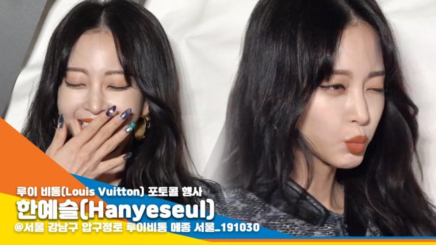 한예슬(Hanyeseul) '포토월을 빛낸 포즈 장인' [뉴스엔TV]