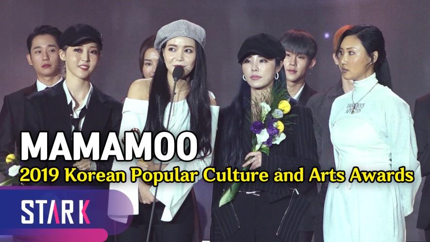 마마무 수상, 존재 자체가 대한민국 예술 (MAMAMOO, Korean Popular Culture&Arts Awards)