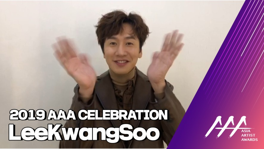 ★2019 Asia Artist Awards Celeb Interview 이광수(LEE KWANG-SOO)★
