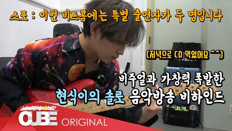 비투비 - 비트콤 #100 (임현식 'DEAR LOVE' 음악방송 비하인드)