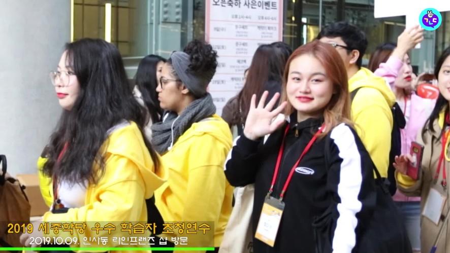 LINEFRIENDS STORE VLOG w/ Ryan & Sejong-Hakdang