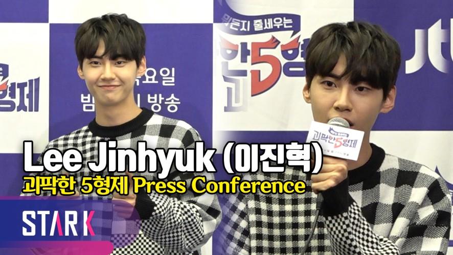 이진혁, 국프가 낳은 최고의 라이징스타 (Lee Jinhyuk, 괴팍한5형제 Press Conference)