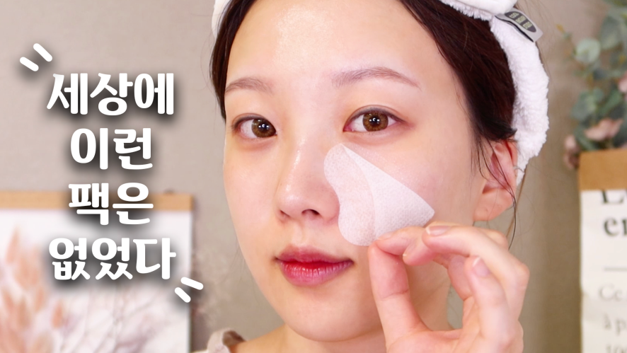 [New product] Have you ever seen this? Super thin high-nutrient patch│SmileJ
