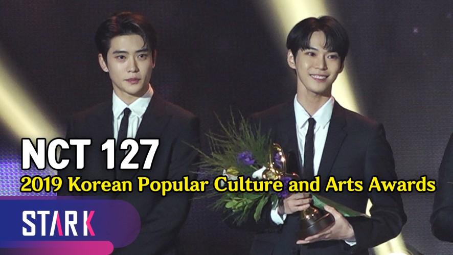 흑발&슈트 NCT 127 도영·재현, 시상식에 긴장한 도련님들 (NCT 127, Korean Popular Culture&Arts Awards)