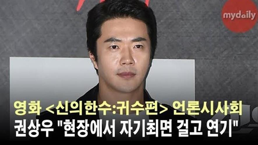 """[권상우:Kwon Sang woo] """"현장에서 자기최면 걸고 연기"""""""