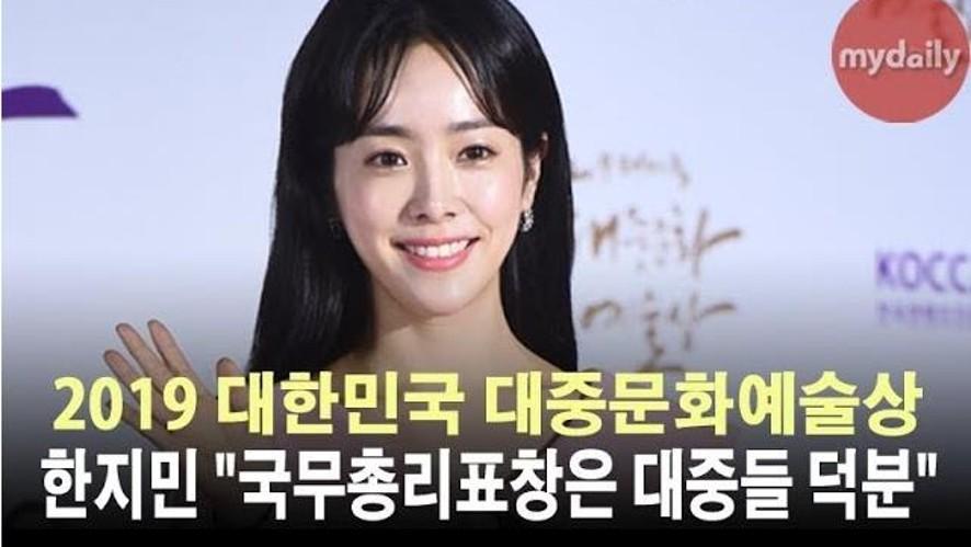 """[한지민:Han Ji min] """"국무총리표창은 대중들 덕분"""""""