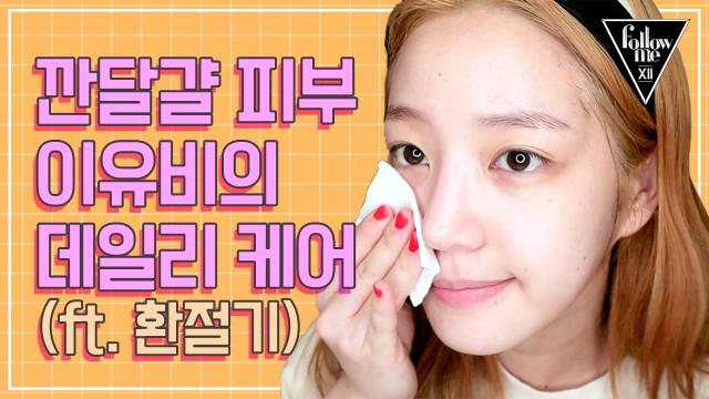 이유비 촉촉 깐달걀 피부 관리법 (ft. 랜선 집들이) <팔로우미12>